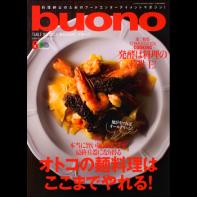 雑誌buono(ブォーノ)で紹介されました☆