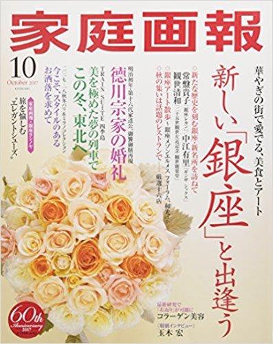 「家庭画報10月号」掲載商品☆