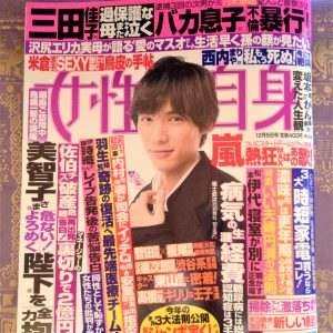 "Women's weekly ""Josei Jishin"" picked up our original Jubako box"