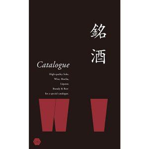 NEW☆銘酒カタログが新しくなりました!佳肴・酒器も選べます♪